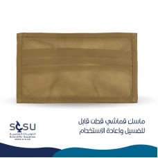 Face Mask - Cotton- Reusable / Washable - 1 Mask (individual packaging) Camel Color