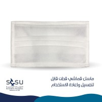 Face Mask - Cotton- Reusable / Washable - 1 Mask (individual packaging) White Color