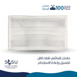 100 x Face Mask - Cotton- Reusable / Washable (individual packaging) - Wholesale White Color