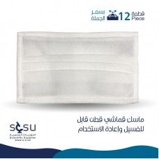 12 x Face Mask - Cotton- Reusable / Washable - Mask (individual packaging) White Color